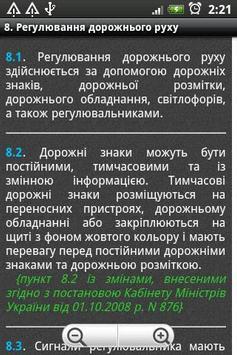 ПДД ua screenshot 3