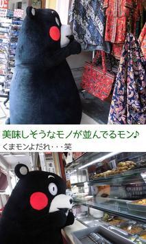 くまモン公式ブログ screenshot 2