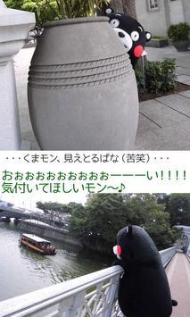 くまモン公式ブログ poster