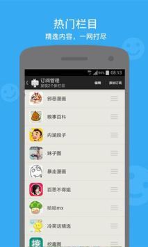 Aisen悦读-内涵段子图片,糗事笑料百科 screenshot 4