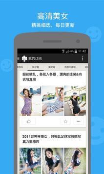 Aisen悦读-内涵段子图片,糗事笑料百科 screenshot 2