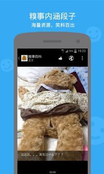 Aisen悦读-内涵段子图片,糗事笑料百科 screenshot 3