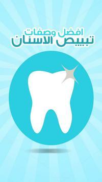 افضل وصفات تبييض الاسنان poster