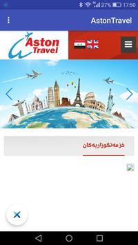 Aston Travel apk screenshot