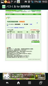 バスくる for 国際興業 apk screenshot