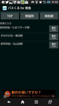 バスくる for 東急 screenshot 1