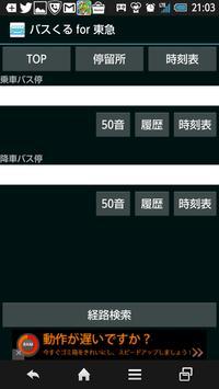 バスくる for 東急 screenshot 2