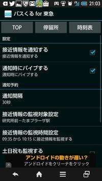 バスくる for 東急 screenshot 7
