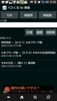 バスくる for 東急 screenshot 4