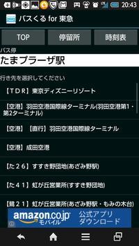 バスくる for 東急 screenshot 5
