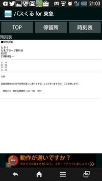 バスくる for 東急 apk screenshot