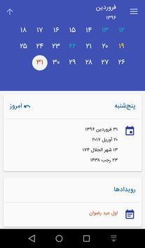 Bahai Calendar apk screenshot