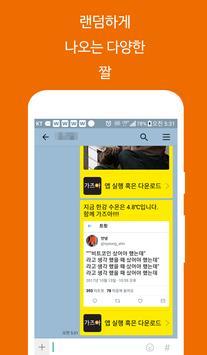 가즈아 screenshot 6