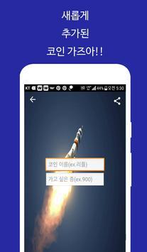 가즈아 screenshot 1