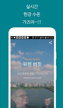 가즈아 screenshot 2