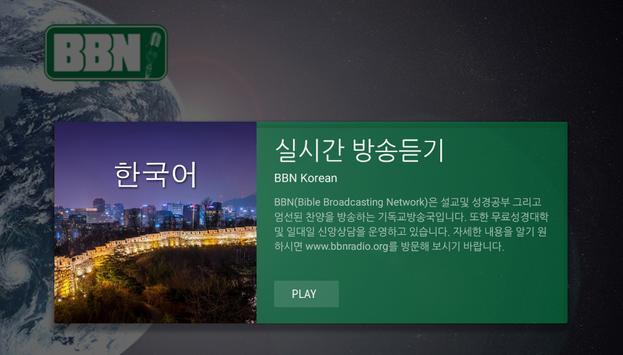 BBN apk screenshot