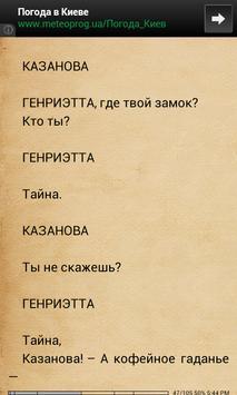 Приключение apk screenshot