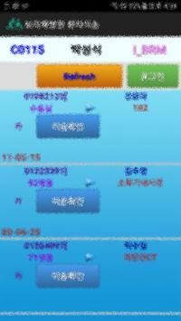 보라매병원 환자이송(J5) screenshot 1
