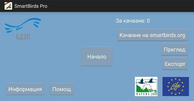 SmartBirds Pro apk screenshot