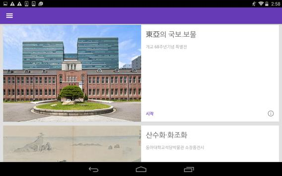 Seokdang Museum of Dong-A Uni. apk screenshot