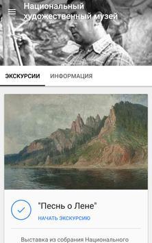 Музей Якутии apk screenshot