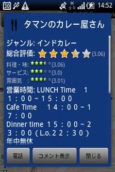 食べログマップ screenshot 1