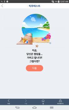 켐바이오 마이웨이 apk screenshot