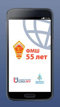 Союз poster