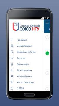 Союз screenshot 2