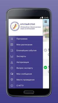 НГТУ - круглый стол apk screenshot