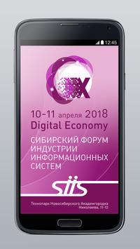 СИИС-2018 poster