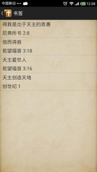 圣经小助手 apk screenshot