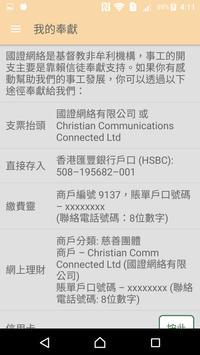 網絡天糧 screenshot 3