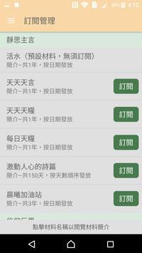 網絡天糧 poster