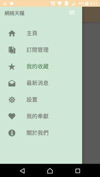 網絡天糧 screenshot 2