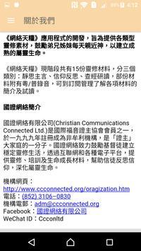 網絡天糧 screenshot 4