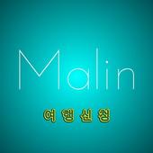 말인 여행신청 icon
