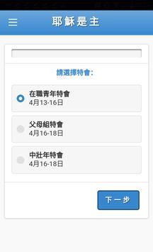 香港教會 screenshot 1