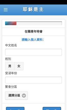 香港教會 screenshot 2