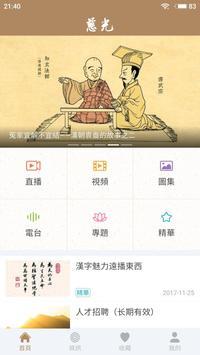 慈光講堂 poster