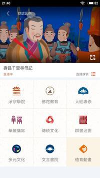 慈光講堂 screenshot 1