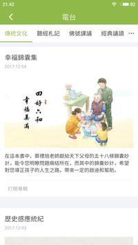 慈光講堂 screenshot 2