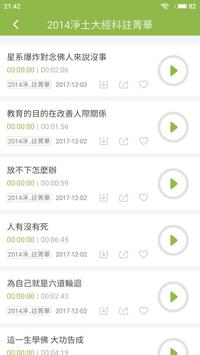 慈光講堂 screenshot 3