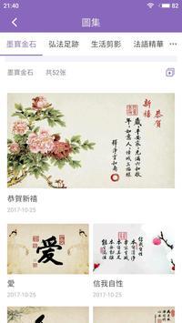 慈光講堂 screenshot 5