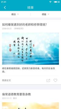 慈光講堂 screenshot 6