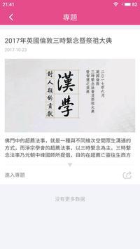 慈光講堂 screenshot 7