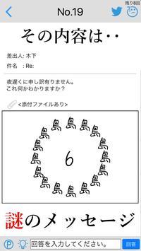 謎解きメール screenshot 9