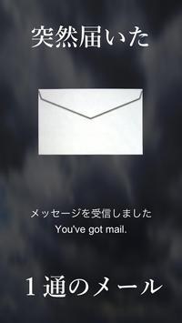 謎解きメール poster