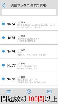 謎解きメール screenshot 2