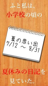 謎解き - 私の夏休み - 夏の思い出 poster